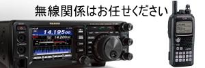 無線関係のイメージ