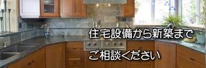 住宅設備 修理のイメージ